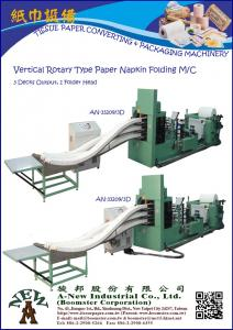 Vertical Rotary Type Napkin Machine (2~4Deck)